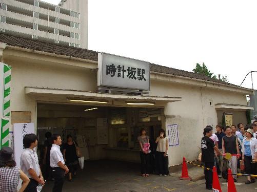 時計坂=東久留米駅